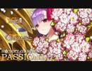 Fate/EXTRACCC ギルガメッシュ 第三章 おっぱい桜のおっぱいな秘密