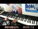 『Love Me Love La Bride!!』 をピアノで弾いてみた 【ラブらブライド】