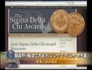 【新唐人】臓器狩り報道で大紀元に「シグマ・デルタ・カイ賞」