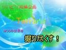 【リハビリ短編企画】Terraria【MOD世界を