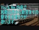 初音ミクがYou&Meの曲で和歌山市から新宮までの駅名を歌います。