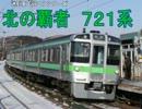 【迷列車】北の覇者 721系 第2回