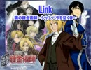 【ニコカラ】鋼シャンバラOP「Link」L'Arc~en~Ciel【MIDI】改 ver.2