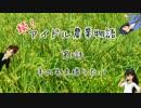 【Minecr@ft】続!アイドル農業物語 第3話【動物!】