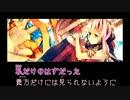 【ニコカラ】 LAST RESORT (On Vocal) 【桜華】