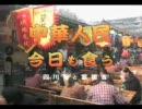 中華人民今日も食う