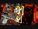 【戦国大戦】島津の剣に二の太刀は…その24【30国】