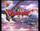【DQ4】ドラゴンクエスト4 ゆっくりと導かれてみる Part00【PS版】