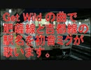 初音ミクがGetWildの曲で肥薩線と吉都線の駅名を歌います。
