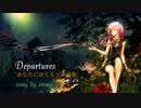 ★「Departures~あなたにおくるアイの歌~」歌ってみました Ver-irony