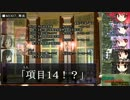 【東方卓遊戯】永琳GMのAL2/混沌揺蕩う幻想曲_1-7[MainPlay05]