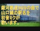 初音ミクが銀河鉄道999の曲で山口線の駅名を歌います。