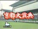 1998 第33回 京都大賞典 本馬場入場~