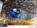 【新唐人】大旱魃に喘ぐ雲南