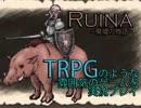 【Ruina】TRPGのような雰囲気ゲームを実況プレイPart9前編【廃都の物語】