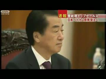 『ベトナム原発、日本が受注 菅総理トップセールス』のサムネイル