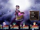 一鳥中月同盟が東方魔幻想EXに挑戦 part92【VS真・幻想郷の意...
