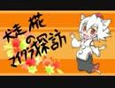 【Minecraft】犬走椛のマイクラ探訪_その6【ゆっくり】