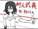 [重音テト]対人武装[オリジナル曲]