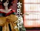 【愛原まな】吉原ラメント【歌ってみた】
