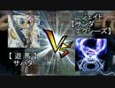 【闇のゲーム】新ボクらの遊戯王 DUEL.01