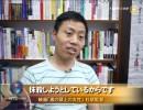 【新唐人】馬三家ドキュメンタリー初上映 監督「戦々恐々の中共」