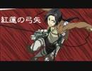 【流星ユエ】紅蓮の弓矢【UTAUカバー】