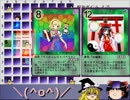 【東方】 自作のカードゲームをゆっくりプレイ@スキマドロケイ 1-2