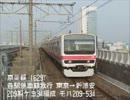 【鉄道走行音】京葉線209系ケヨ34編成 各停東京→新浦安