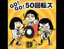 【作業用】ザ50回転ズ 詰め合わせ【BGM】 thumbnail
