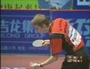 卓球 ワールドカップ2002 シュラガーvs