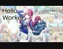 【巡音ルカ】Hello,Worker【PV】