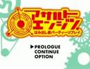 【アサルトエンジン】初心者TRPG部リプレイ-03-【ゆっくりTRPG】