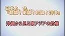 1/3【討論!】沖縄から見る東アジアの危機[桜H25/5/11]
