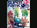 スーパーファミコンマガジン1994年8月情報号