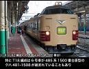 迷列車で行こう 北越編 第21回 485系国鉄