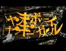 【混ぜてみた】ヤンキーボーイ・ヤンキーガール【窓付き@×まふまふ】