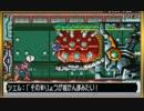切り裂き、撃ち貫け! ロックマンゼロ を実況プレイ part3