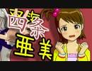お姫ちんが亜美とガンダムオンラインを遊ぶ動画8【兵長】