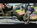 自衛隊による「対戦車道」講座と痛ヘリコプター