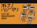 【im@s】おとなのはじまりをダバダバさせてみた【アレンジ】