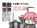 【重音テト連続音】索敵な世界【オリジナ