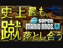【実況】史上最も蹴落とし合うNewスーパーマリオブラザーズU【part5】