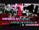 【ニコカラ】東京リアルワールド【off vocal】≪IA≫