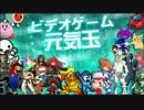【合作】ビデオゲーム元気玉