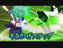 【超次元MMDドラマ】ゲンソウイレブン #04:風神録編【東方+イナイレ】