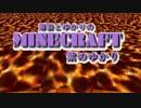 [Minecraft]溶岩とゆかりのMineCraft part1[結月ゆかり実況]