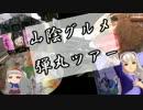 【ご当地料理祭】山陰グルメ弾丸ツアー(前編)