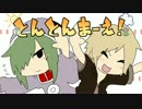 【手書きカゲプロ】とんとんまーえ!【カノ&キド】