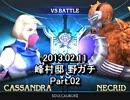 【野ガチ】2013.02.11 峰村パッド神 vs